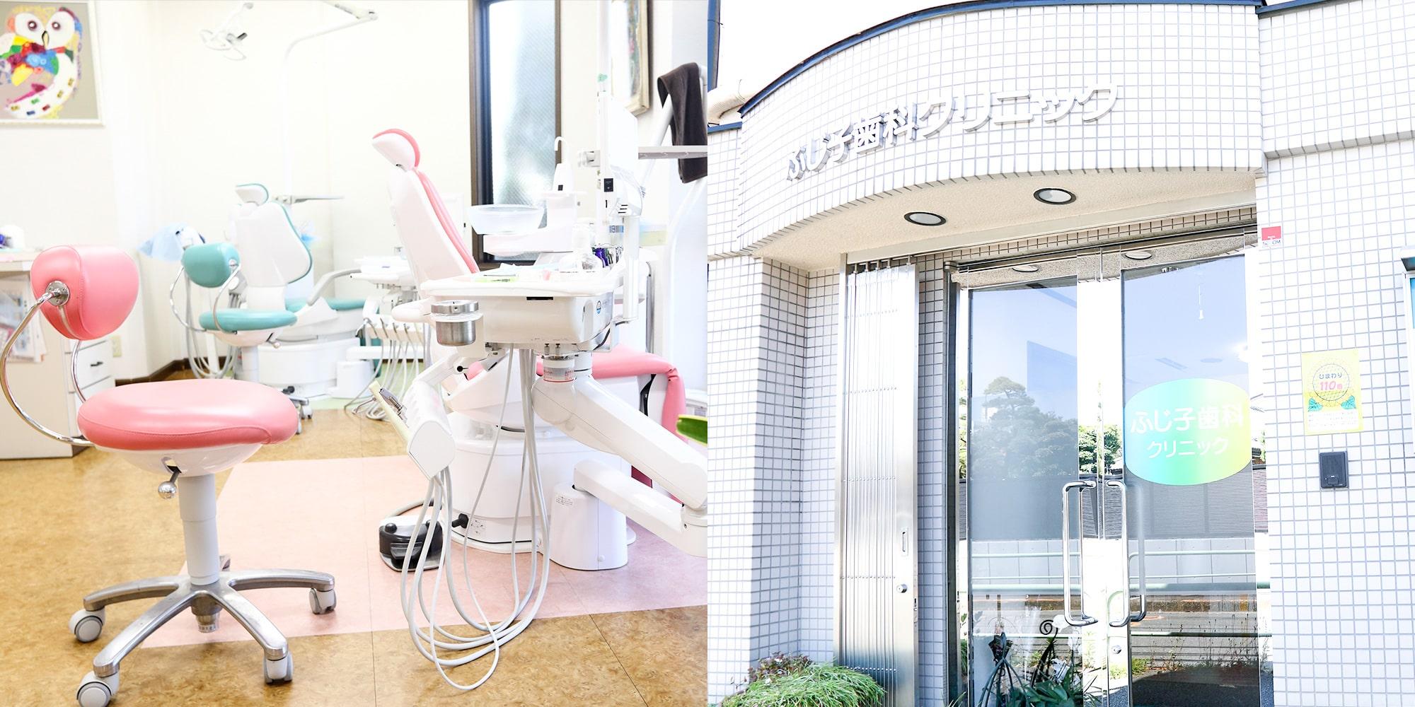 ふじ子歯科クリニック